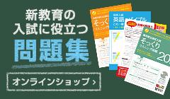 高校受験情報の新教育SchoolGuid...