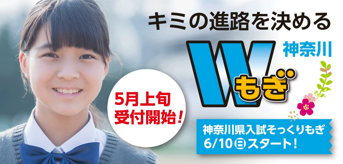 神奈川県入試そっくりもぎ 6月10日スタート!