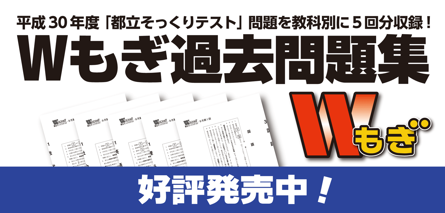 Wもぎ過去問集<好評発売中!>