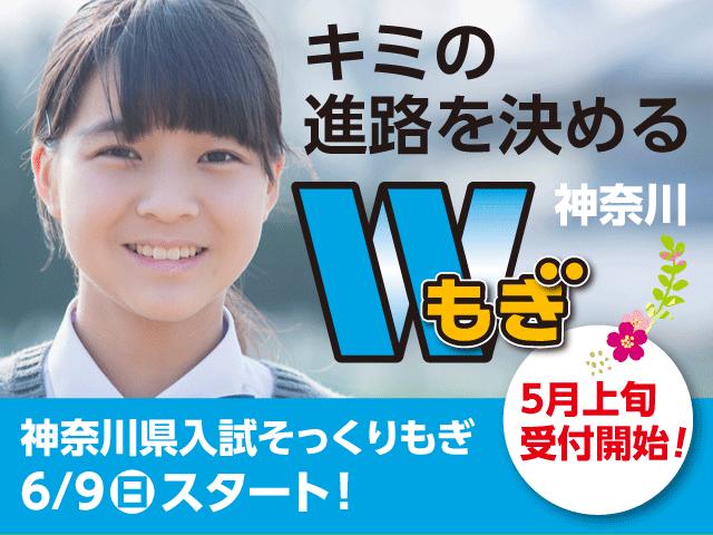 神奈川県入試そっくりもぎ6月9日スタート