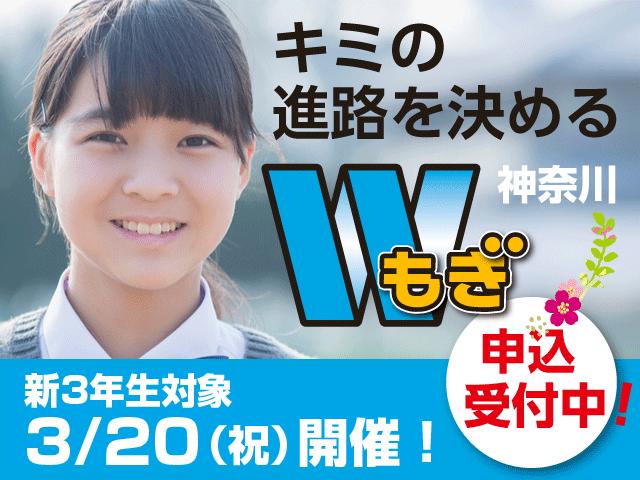 <3/20>2年生対象Wもぎ《神奈川》の受付を開始しました!