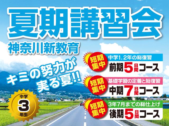 「夏期講習会<神奈川>」の受付を開始いたしました。
