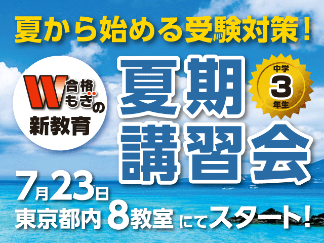「夏期講習会<東京>」の受付を開始いたしました。