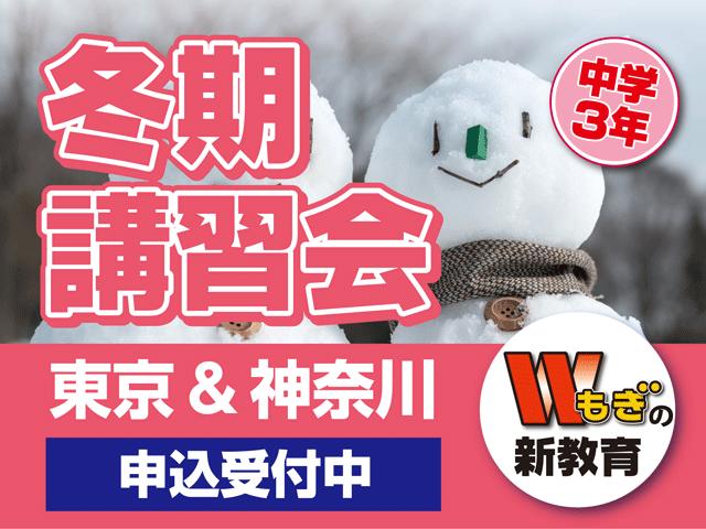 「冬期講習会」受付中!