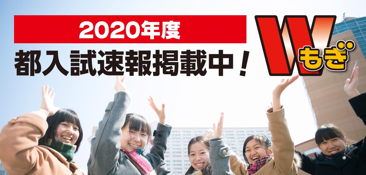 2020年度都入試速報掲載中!