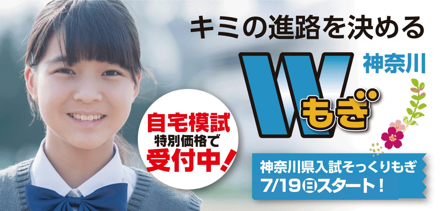 神奈川県入試そっくりもぎ 7月19日<自宅受験> 受付中