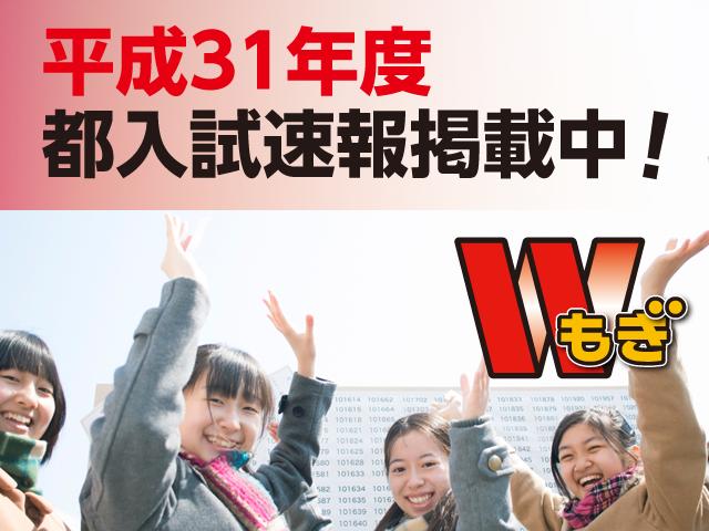 平成31年度 都入試速報掲載中!