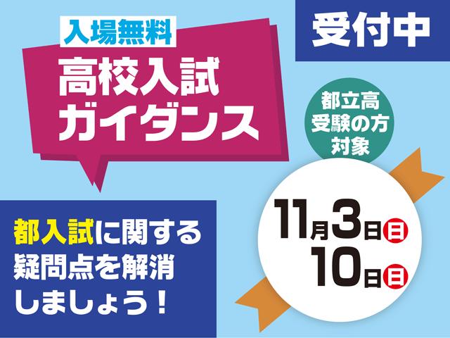 高校入試ガイダンス受付中!