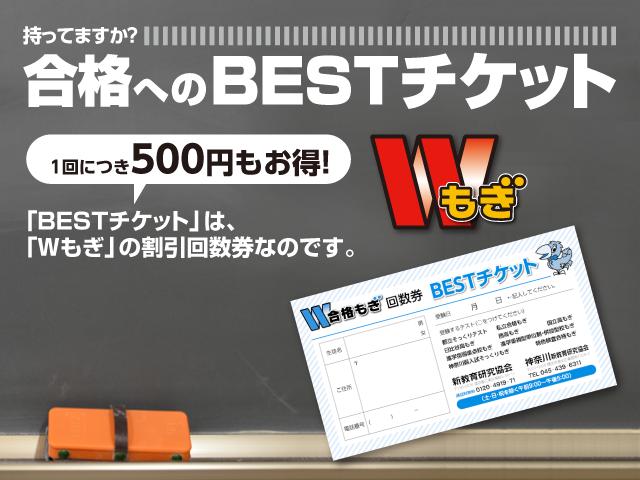 BESTチケット