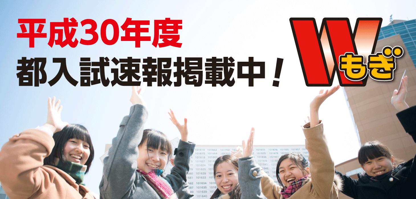 平成30年度都入試速報掲載中!
