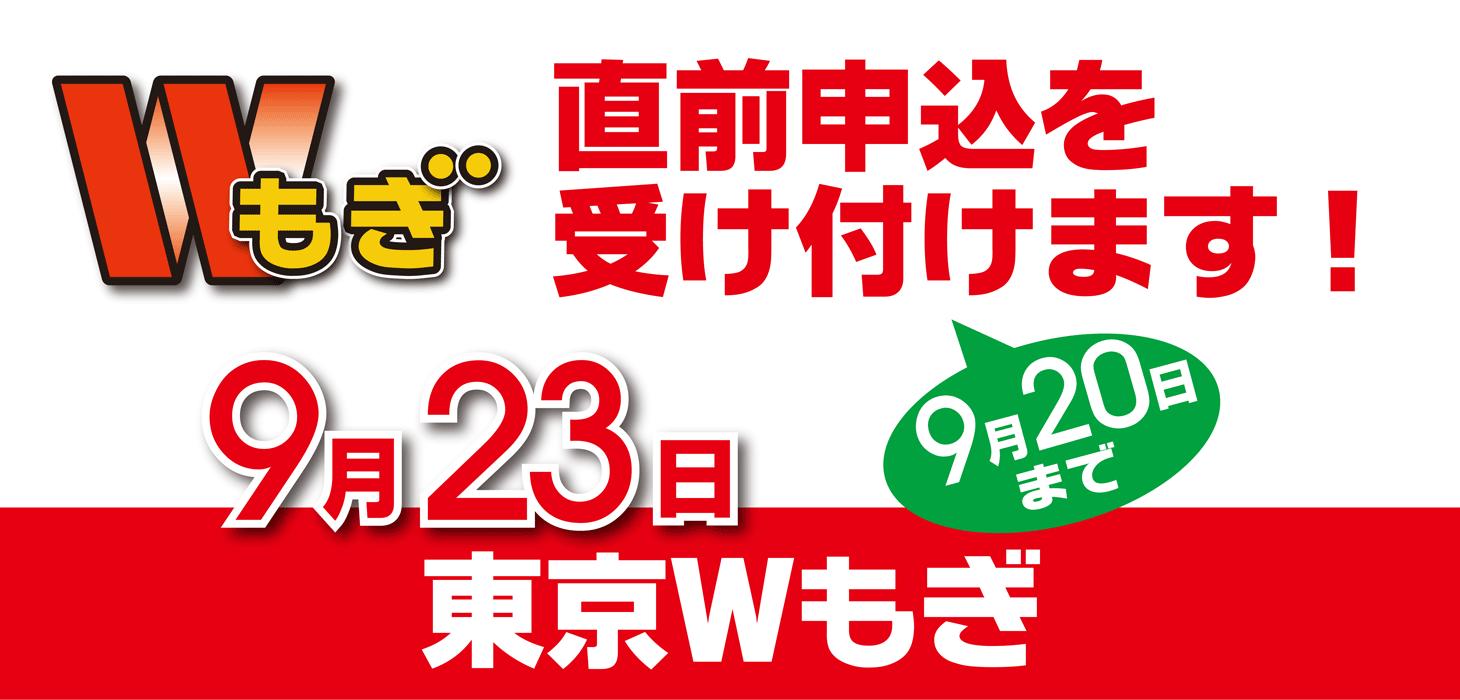 <9/23>Wもぎ《東京》直前申込を受け付けます!