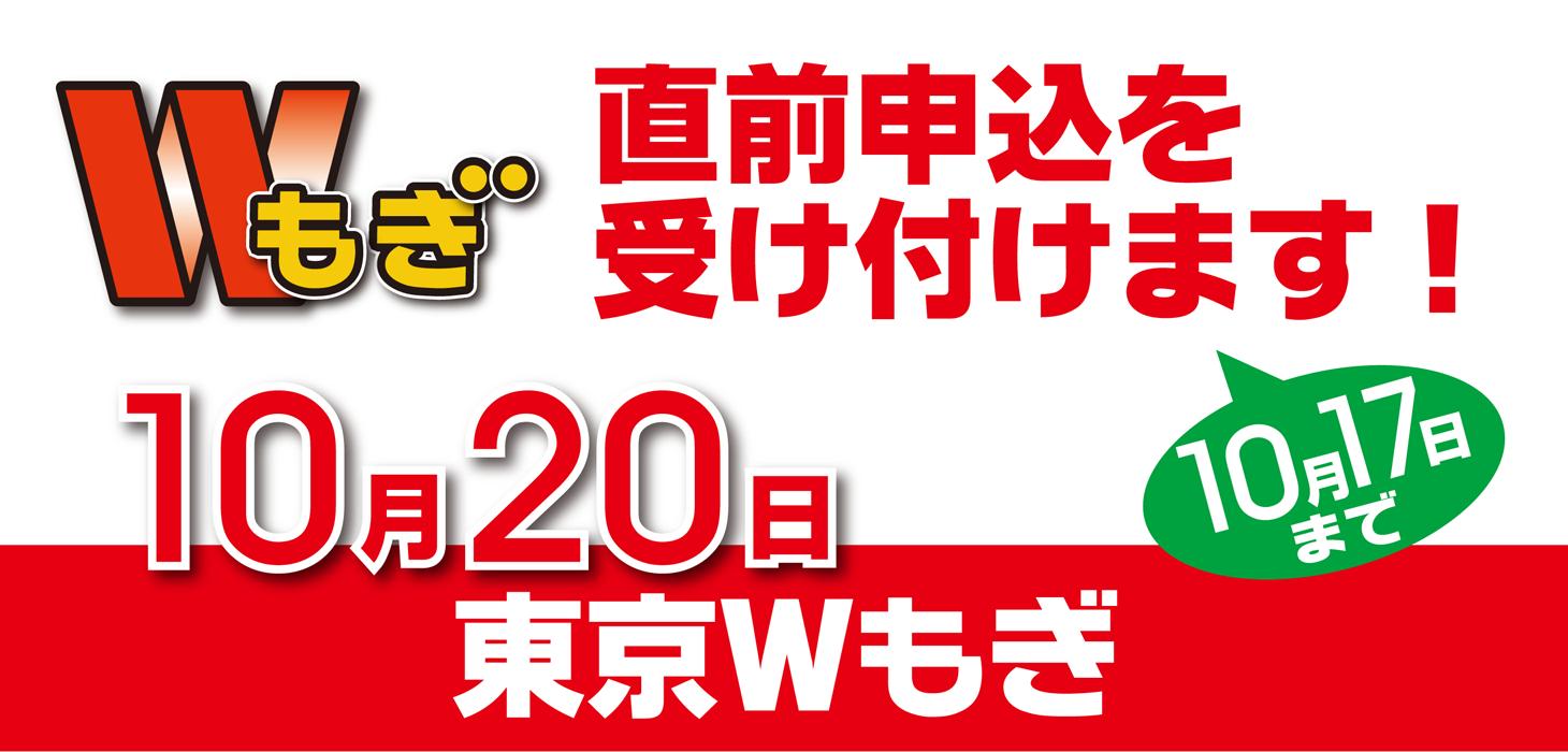 <10/20>Wもぎ《東京》直前申込を受け付けます!