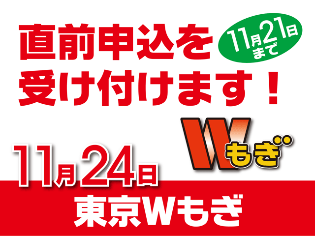 <11/24>Wもぎ《東京》直前申込を受け付けます!