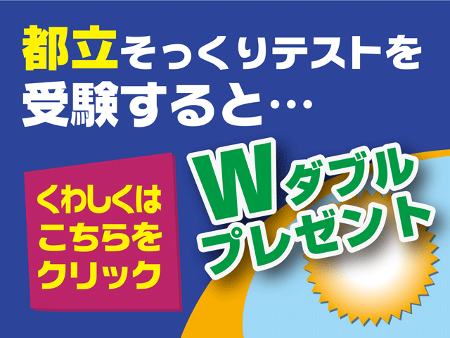 Wダブルプレゼント